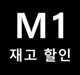 M1 재고 할인